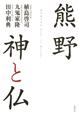 熊野 神と仏