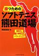 勝つためのソフトテニス 熊田道場 競技力、指導力がパワーアップ!