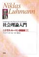 社会理論入門 ニクラス・ルーマン講義録2