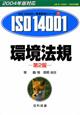 ISO14001 環境法規<第2版> 2004 JIS Q 14001:2004対応