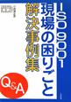 ISO9001 現場の困りごと解決事例集 Q&A