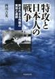 特攻と日本人の戦争 許されざる作戦の実相と遺訓