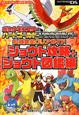 ポケットモンスター ハートゴールド・ソウルシルバー ジョウト攻略+ジョウト図鑑編 公式完全クリアガイド Nintendo DS