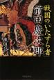 戦国の「いたずら者」前田慶次郎