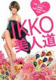 IKKO美人道 恋愛、ビューティー、人間関係。究極のお悩み相談BO