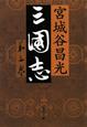三国志 (3)