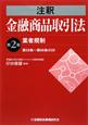 注釈・金融商品取引法 業者規制 (2)
