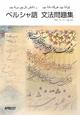 ペルシャ語 文法問題集