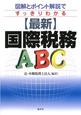 【最新】国際税務 ABC 図解とポイント解説ですっきりわかる