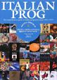 イタリアン・プログ・ロック CD付き イタリアン・プログレッシヴ・ロック総合ガイド(19