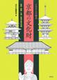 イラストで学ぶ 京都の文化財 建築・庭園・仏像・絵画の基本知識