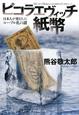 ピコラエヴィッチ紙幣 日本人が発行したルーブル札の謎