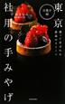 東京 社用の手みやげ 洋菓子編 贈って喜ばれる最高のスイーツ
