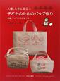 子どものためのバッグ作り 入園、入学に役立つ 刺繍、アップリケの図案つき