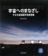 宇宙へのまなざし ビジュアル天文学 すばる望遠鏡天体画像集