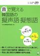 音で覚える 韓国語の擬声語・擬態語 CD付