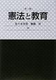 憲法と教育<第2版>