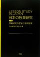 日本の授業研究(上) 授業研究の歴史と教師教育