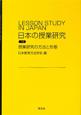 日本の授業研究(下) 授業研究の方法と形態
