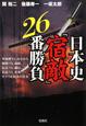 日本史 「宿敵」 26番勝負