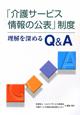 「介護サービス情報の公表」制度 理解を深めるQ&A