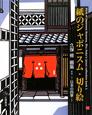 紙のジャポニスム・切り絵 日本の四季 久保修画集 (1)