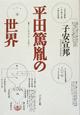 平田篤胤の世界<新装版>