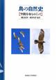 鳥の自然史