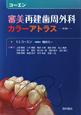 コーエン 審美再建歯周外科カラーアトラス<第3版>