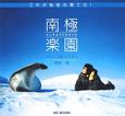 南極楽園-パラダイス- スナップ&エッセイ これが地球の果てだ!