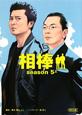 相棒 season5(上)