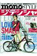 mono STYLE ジテンシャ ショーケイ、電動アシスト、オモシロなどなど、徹底自転車Styleマガジン! (1)