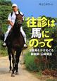 往診は馬にのって 淡路島をかけめぐる獣医師・山崎博道