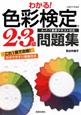 わかる!色彩検定 2・3級 問題集 A・F・T最新テキスト対応