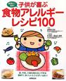 子供が喜ぶ 食物アレルギーレシピ100 無理なく、簡単!