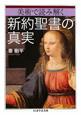 美術で読み解く 新約聖書の真実
