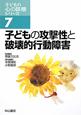 子どもの攻撃性と破壊的行動傷害 子どもの心の診療シリーズ7