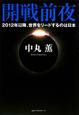 開戦前夜 2012年以降、世界をリードするのは日本