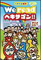 """ヘキサなえほん We read ヘキサゴン!! """"read""""は""""よむ""""ってことネ"""