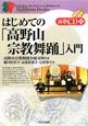 はじめての「高野山宗教舞踊」入門 詠歌CD付き 知る・わかる・こころの旅を豊かにする
