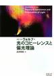 光のコヒーレンスと偏光理論