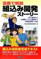 漫画で解説 組込み開発ストーリー 新人教育から大規模システム開発まで中堅技術者への道