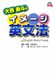 大西泰斗のイメージ英文法 DVD付