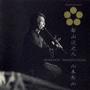 日本音楽の巨匠 都山流尺八 山本邦山