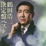 鶴田浩二 決定盤ベスト