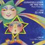 ピアノ曲集「音の星座」 湯山昭