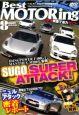 ベストモータリング SUGO SUPER ATTACK! 2009.8
