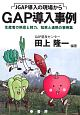 GAP導入事例 JGAP導入の現場から 生産者の熱意と努力、知恵と連携の事例集