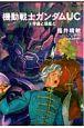 機動戦士ガンダムUC-ユニコーン- 宇宙と惑星と (8)