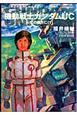 機動戦士ガンダムUC-ユニコーン- 虹の彼方に(下) (10)